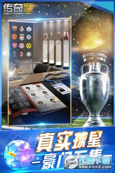 传奇冠军足球正版v0.3.0安卓版截图3