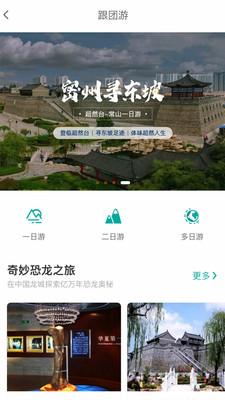 智游诸城官方appv1.0.0手机版截图0