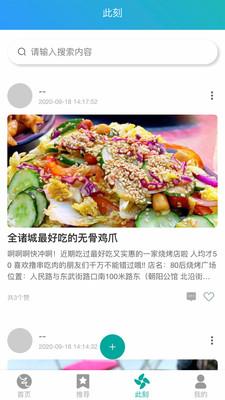 智游诸城官方appv1.0.0手机版截图2