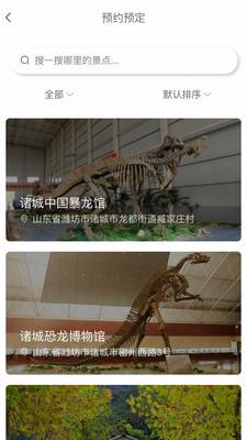 智游诸城官方appv1.0.0手机版截图3