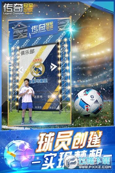 传奇冠军足球无限钻石v1.0破解版截图1