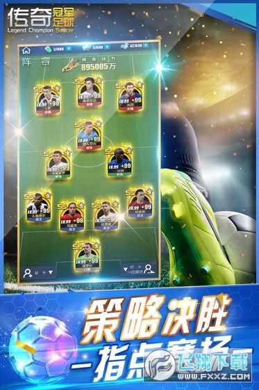 传奇冠军足球无限钻石v1.0破解版截图2
