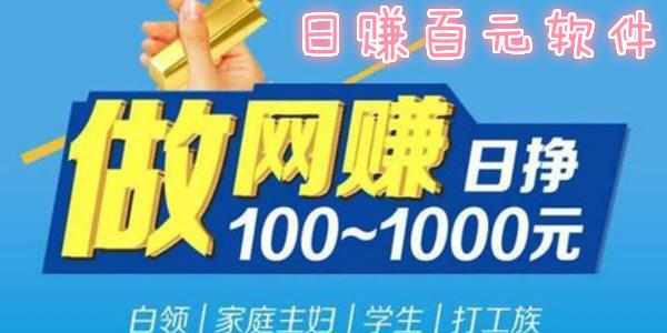 手机日赚100元平台_网上日赚百元项目_无本每天赚100
