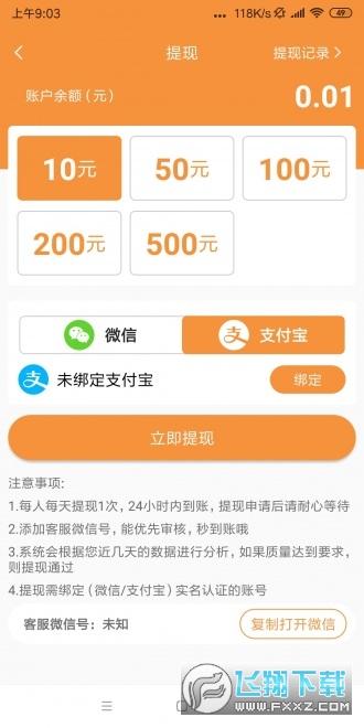 米转旗下橙子赚钱appv1.0.0福利版截图0