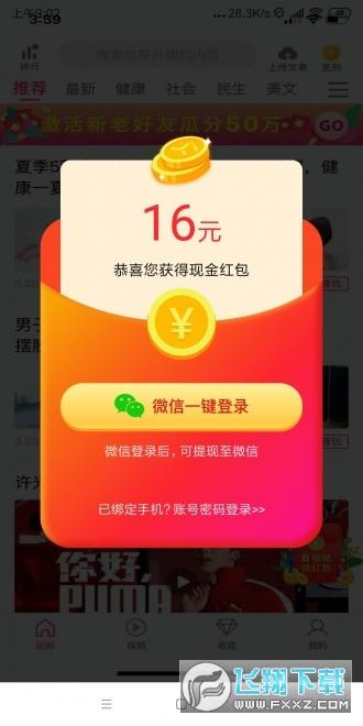 米转旗下橙子赚钱appv1.0.0福利版截图1