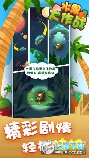 水果大作战红包版挂机游戏v1.0提现版截图0