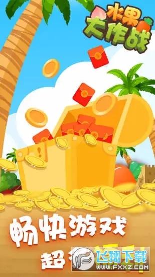 水果大作战红包版挂机游戏v1.0提现版截图1
