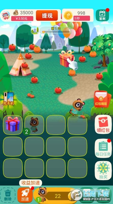 水果大作战抽手机赢话费版v1.0福利版截图0