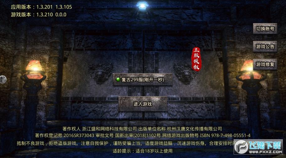 盟重争霸手游官方版1.3.210安卓版截图0