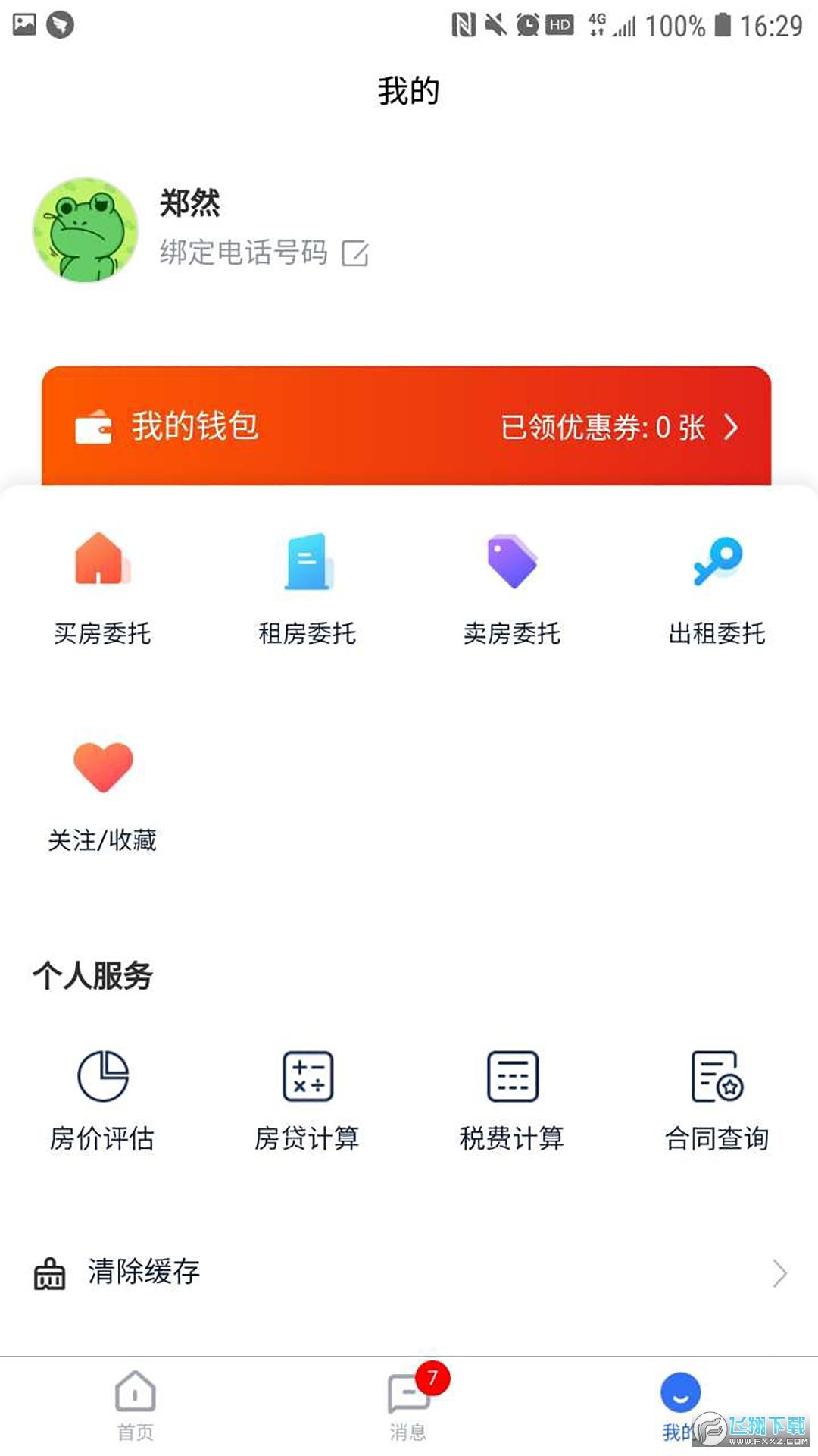 天钉找房大平台app官方版1.0.6最新版截图1