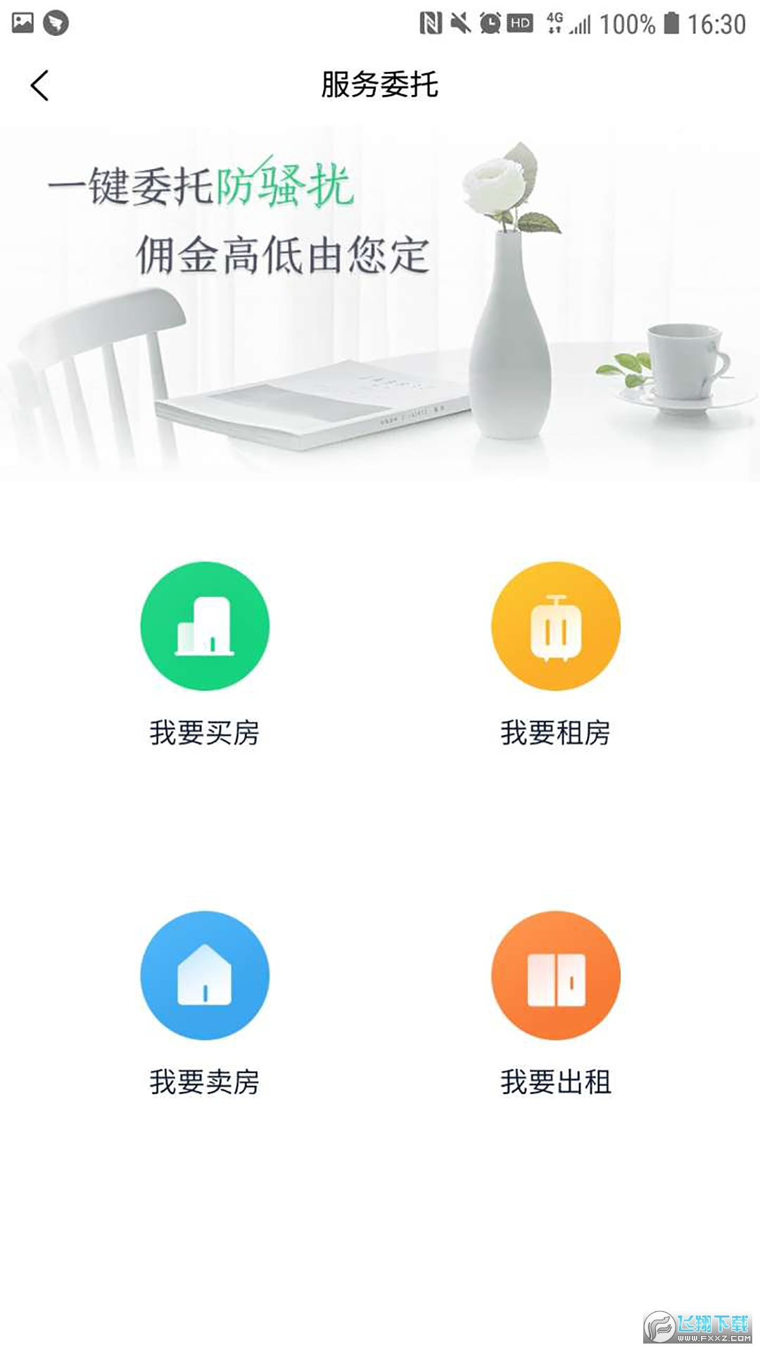 天钉找房大平台app官方版1.0.6最新版截图2