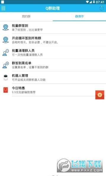 qq强制踢群主的软件v1.0手机版截图1