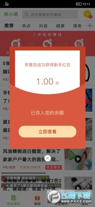 赚小喵转发赚钱appv1.5.1最新版截图0