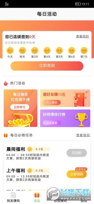 赚小喵转发赚钱appv1.5.1最新版截图1