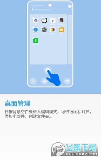 安卓仿ios14启动器中文版1.01免费版截图1