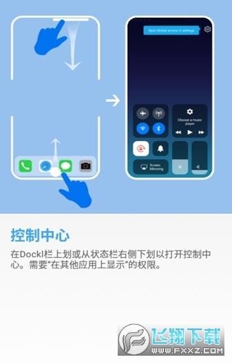 安卓仿ios14启动器中文版1.01免费版截图2