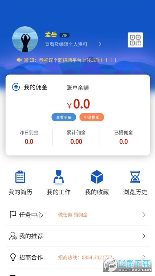 谋个职appv2.2.2官方版截图2