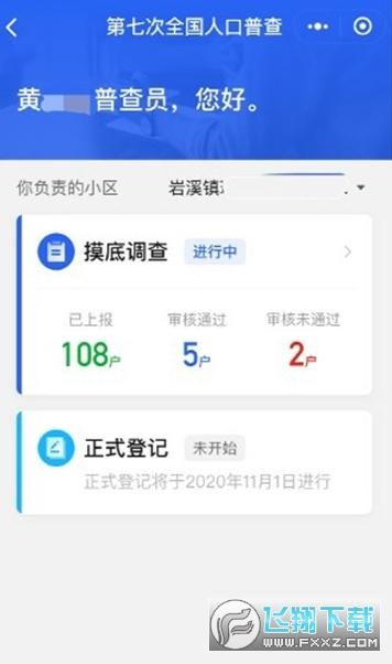 2020第七次全国人口普查app1.01官方版截图0