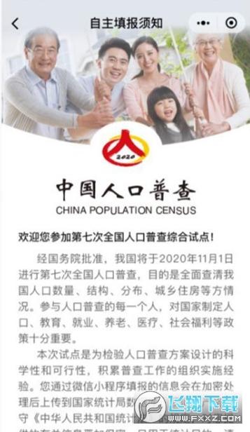 2020第七次全国人口普查app1.01官方版截图1