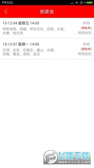 博车网拍卖appv1.5.0.8安卓版截图0