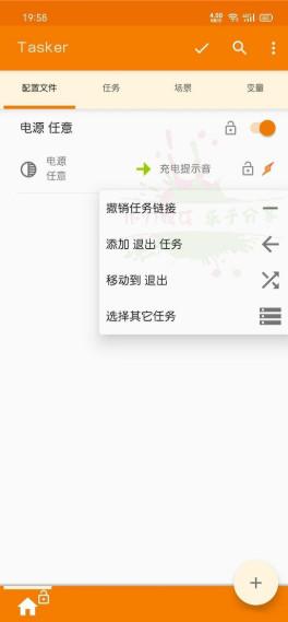 安卓手机修改充电提示音v1.0 手机版截图1