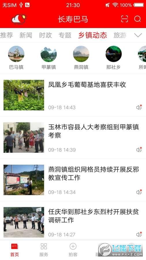 长寿巴马app