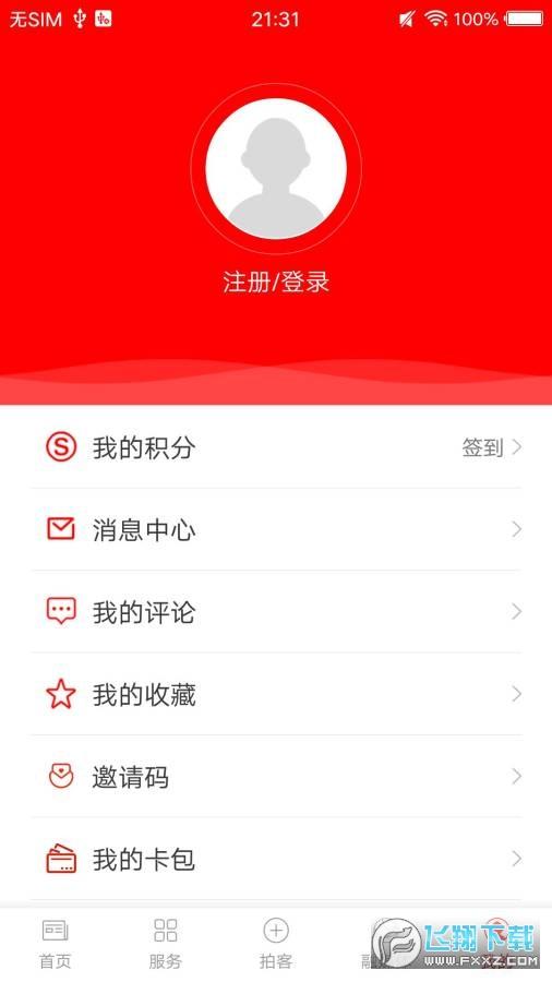 长寿巴马appv1.0.0官方版截图3
