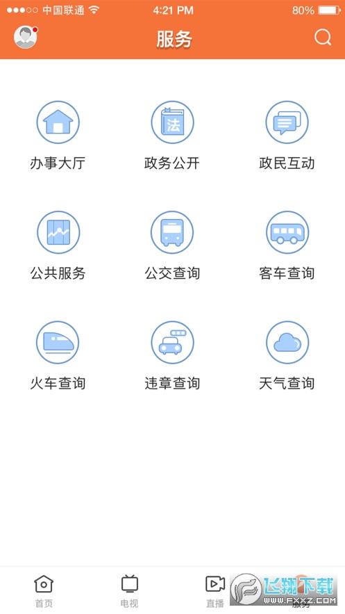 西江云appv1.0.3安卓版截图0