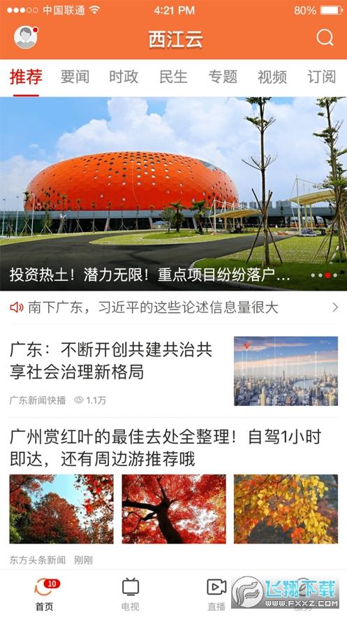 西江云appv1.0.3安卓版截图1