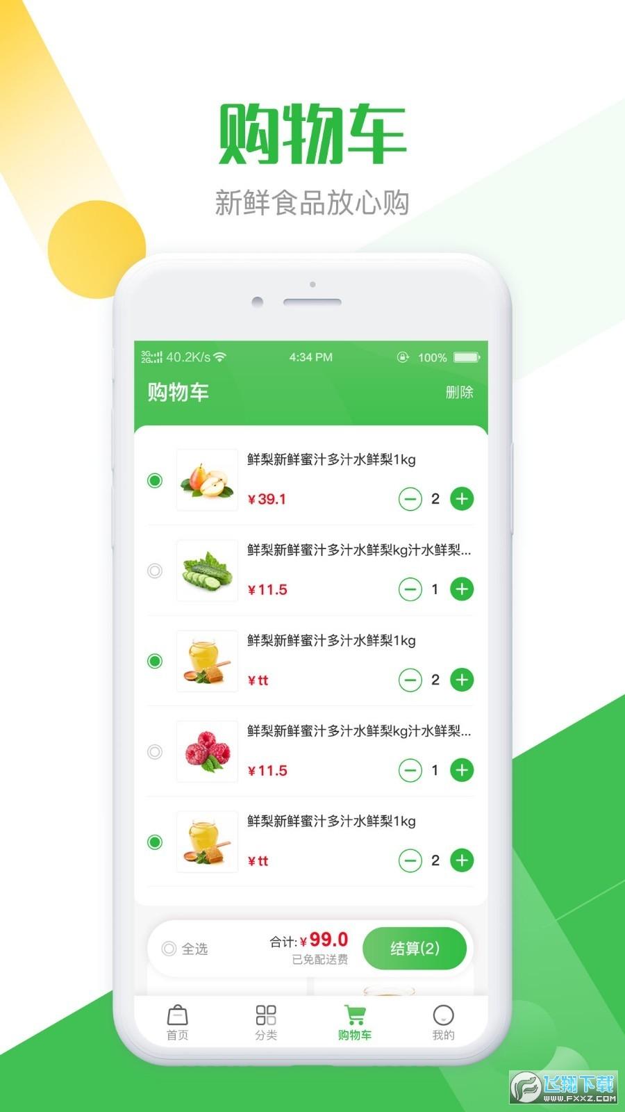 明鲜生app官网版1.0安卓版截图0