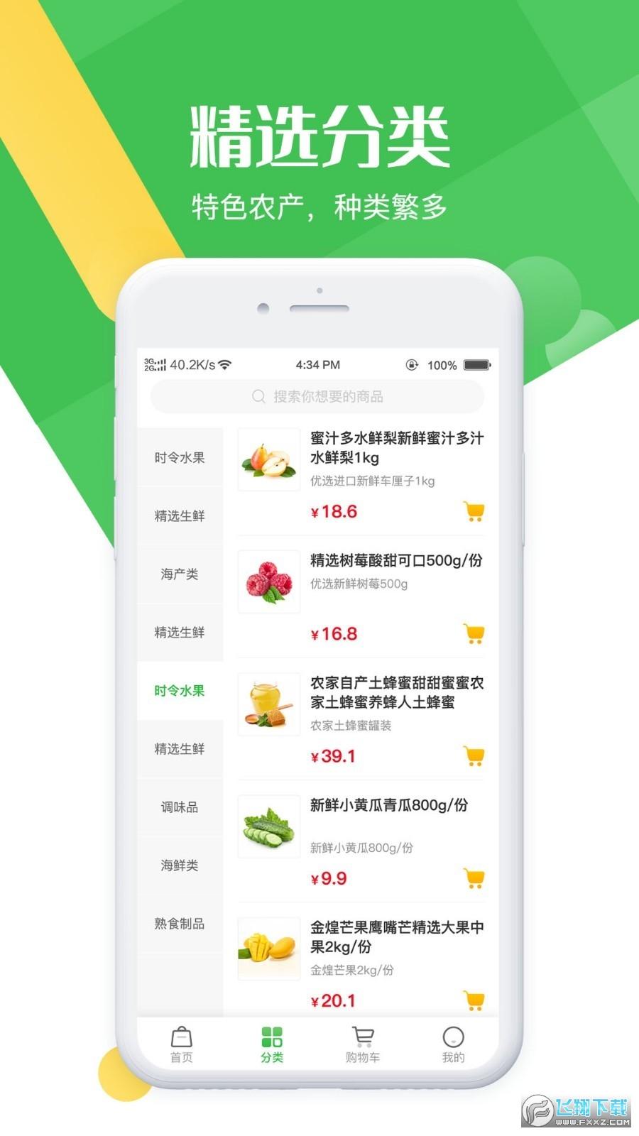 明鲜生app官网版1.0安卓版截图1