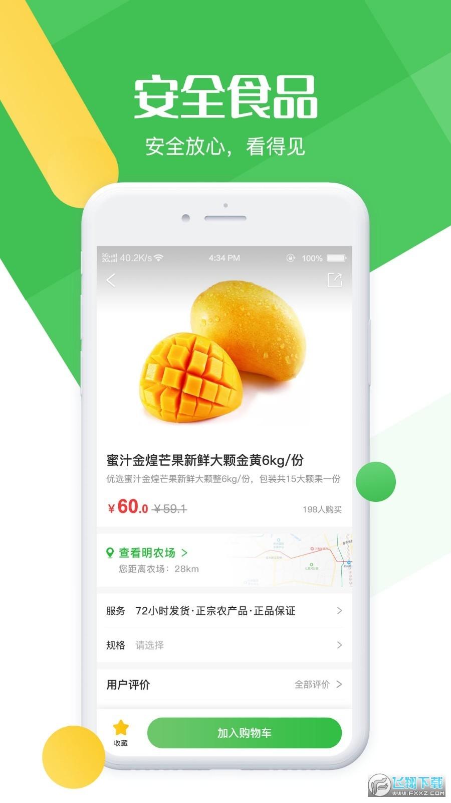 明鲜生app官网版1.0安卓版截图2