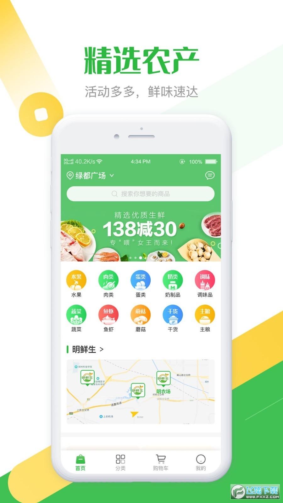 明鲜生app官网版1.0安卓版截图3