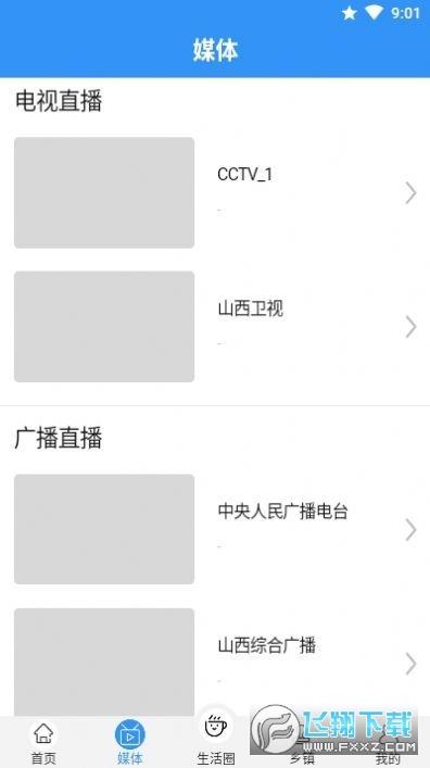 云上寿阳app官方版v1.2.0最新版截图0