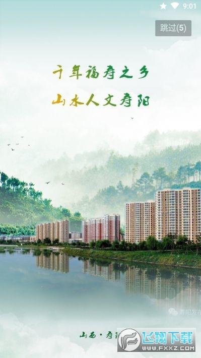 云上寿阳app官方版v1.2.0最新版截图1