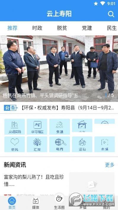 云上寿阳app官方版
