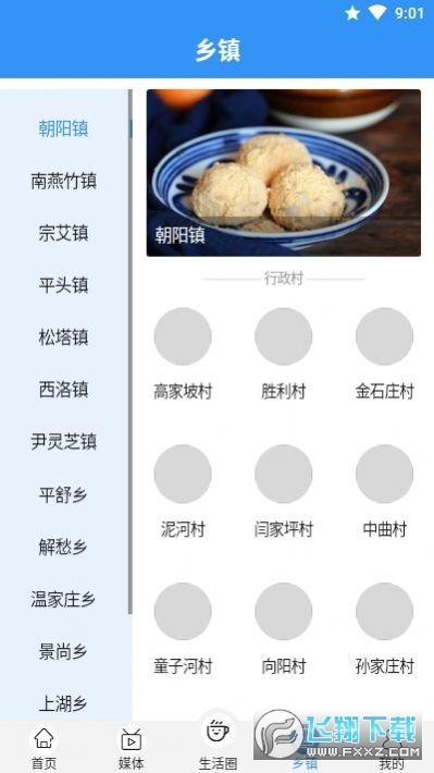 云上寿阳app官方版v1.2.0最新版截图3