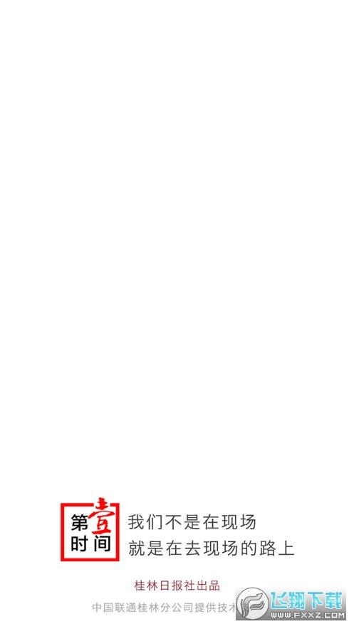 第一时间app官方版v1.0.31安卓版截图0