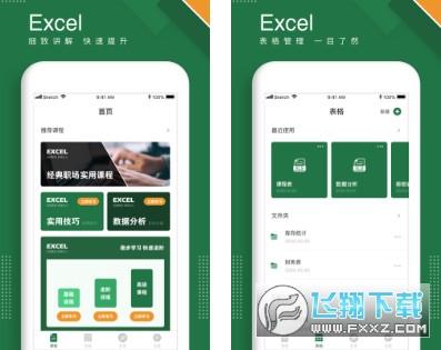 Excel手机表格制作软件v1.0 安卓版截图1