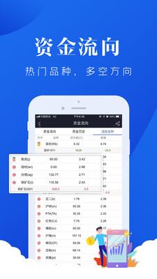 海证期货官方app