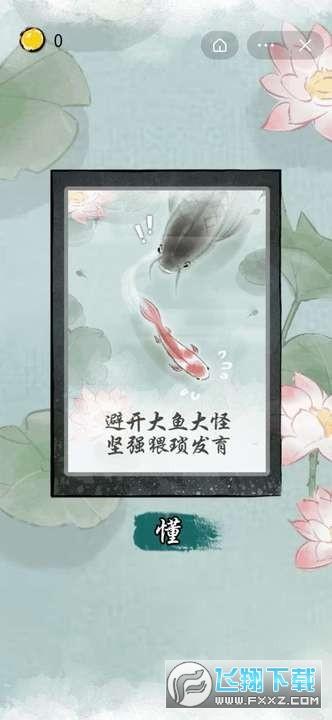 墨虾探蝌前传小游戏v1.0手机版截图1