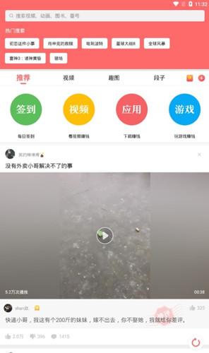 趣挖短视频赚钱appv1.0.2 安卓版截图1
