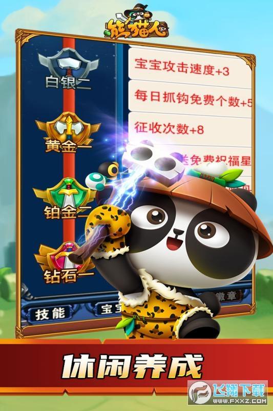 熊猫人正版游戏1.0正式版截图1