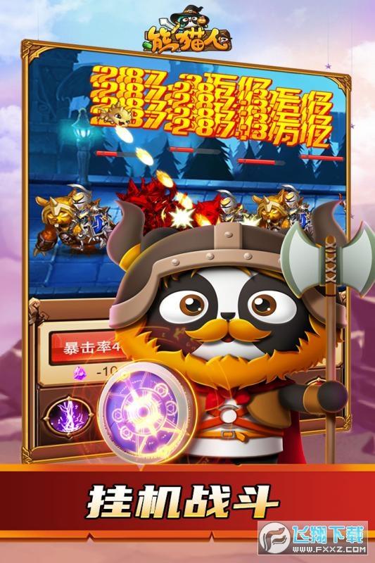 熊猫人正版游戏1.0正式版截图2