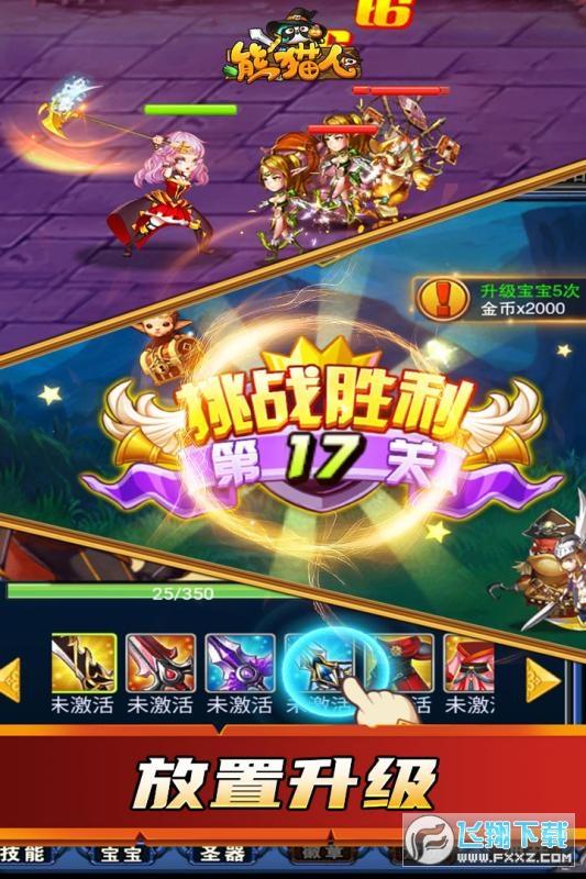 熊猫人正版游戏1.0正式版截图3