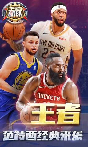 王者NBA2020激活码礼包v1000果盘版截图0