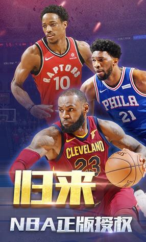 王者NBA2020激活码礼包v1000果盘版截图1