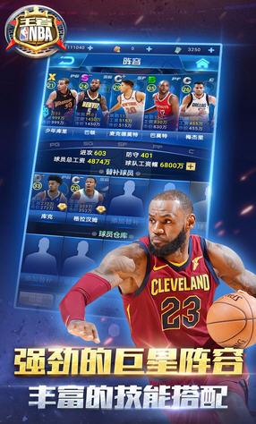 王者NBA2020激活码礼包v1000果盘版截图2
