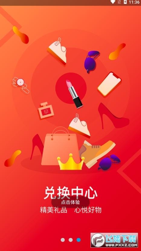 中国农民通平台手机版主播截图2
