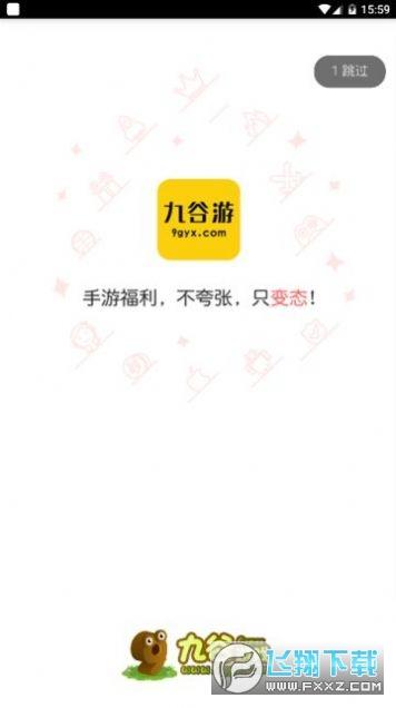 九谷游戏盒子vip账号v1.0破解版截图1